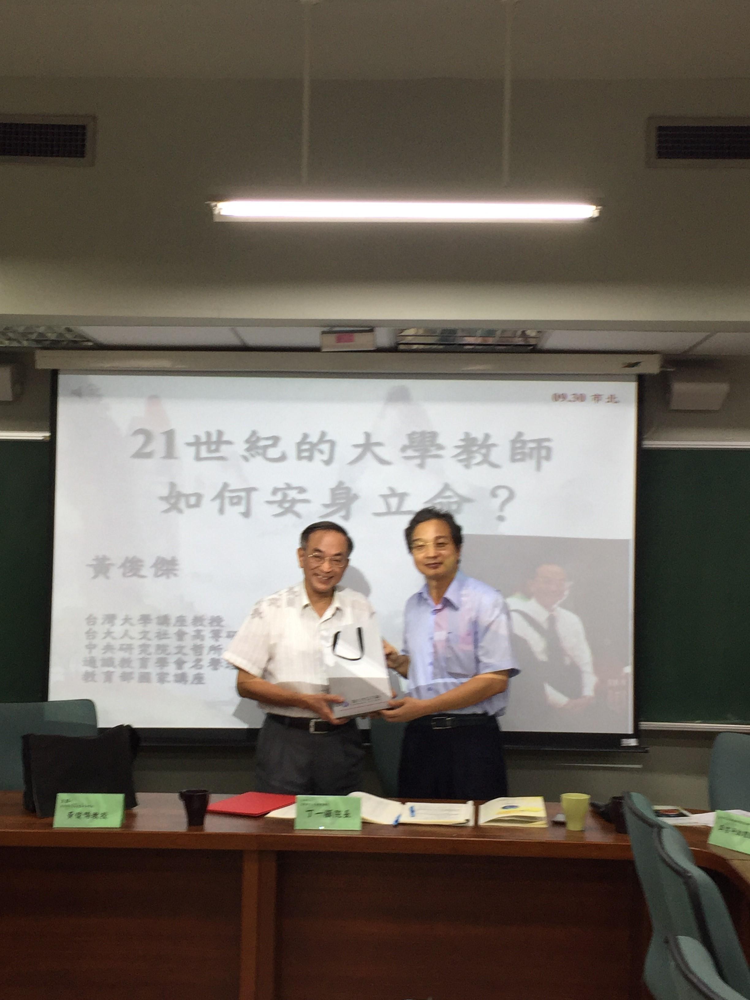 宗瑞小�_5)105年6月3日由国立清华大学沈宗瑞特聘教授演讲「跨领域理念与